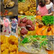 ▋不一樣的客家創意料理。板橋南庄客家風味美食 ▋