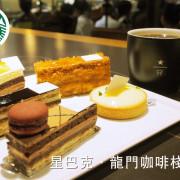 [台北] 星巴克龍門咖啡棧 x 青木定治限定甜點〜甜點控&咖啡控必訪之夢幻精品咖啡門市