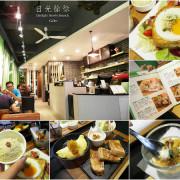 【台南||安平區】日光徐徐(台南永華店)──CP值超高!平價質感早午餐!