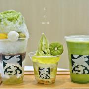 辻利茶舗信義微風-抹茶x柚子