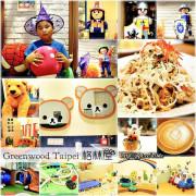 【食記/台北市】捷運美食~郁方開的中正親子餐廳,玩樂一整天♪♪Greenwood Taipei 格林屋♪♪