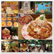 【台北東區醜比頭主題餐廳】醜比頭的秘密花園輕食咖啡~療癒屁桃來坐檯