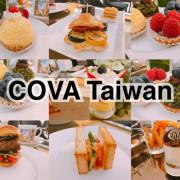 【台北甜點】來自時尚之都米蘭的貴婦級下午茶,COVA給你多層次的蛋糕風味(^(00)^)