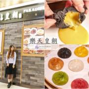台北市政府站-樂天皇朝-夢幻繽紛的八色小籠包VS令人垂涎的竹炭流沙包