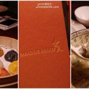 台北|信義慢食 × 樂天皇朝台灣,迷人燈光開啟中菜饗宴,品嚐黃魚與螃蟹的上海味,流沙包爆漿的經典口感