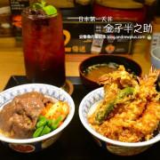 日本第一天丼-金子半之助x老乾杯  豪華和牛、日式天丼願望一次達成!