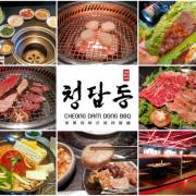 韓式夜店風餐廳♥炭火燒烤肉質鮮嫩♥來【清潭洞】聚餐吃燒肉吧