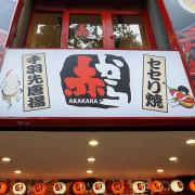 【和食】台北中山 赤から鍋 Akakara 中山火鍋 赤味噌鍋香辣過癮 牛腸手羽先道地日本味