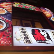 〈中山區〉Akakara 赤から鍋,怎麼可以那麼好吃的名古屋美食
