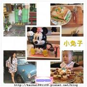 『板橋小兔子鄉村輕食雜貨舖』隱藏版鄉村風&太超過的可愛米妮午茶組...麻麻的偽少女午茶時光!!