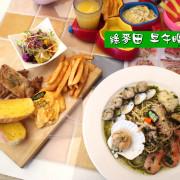 【台南.東區】綠麥田。早午晚餐輕食:早午餐.義大利麵.兒童飛機餐 一次滿足~