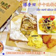 (台南。東區美食)『綠麥田早午晚餐輕食』貓頭鷹系早午餐。韓劇流行歌曲熱情放送。早午餐&義大利麵 全天供應,用美食挑撥味蕾,給你飽足的一天活力!