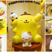 【吃喝.台北】布丁狗主題餐廳POMPOMPURIN CAFE~這次換布丁狗迷尖叫了