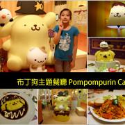 【台北市。信義區】超卡哇伊!布丁狗迷無法抗拒的朝聖地@布丁狗主題餐廳Pompompurin Cafe