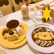 【二訪.布丁狗餐廳】和布丁狗同天生日,一起來慶生囉XD 可惜餐點好掉漆...