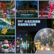 2017 台北信義商圈聖誕燈飾全攻略