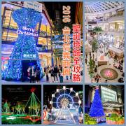 2016 台北信義商圈聖誕燈飾全攻略 (12/21更新)