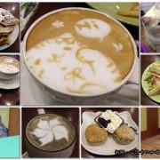 【美食】「新竹.貓咪咖啡拉花還是好可愛~二訪內有萌喵的卡比咖啡」