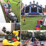 2015新北市歡樂耶誕城 之『頑童鬧冬遊樂園 』開園嘍!♥︎ 免費遊樂設施任你玩 ♥︎ 期間限定