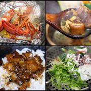 【信義區羊肉爐推薦】越南東家羊肉爐 鮮物蒸氣鍋~24年老店,也提供真空料理包外帶,蒸氣鍋需預約才吃得到喔!