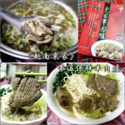 【羊肉爐推薦】越南東家 常溫保鮮羊肉爐。方便料理的調理包,團購美食推薦!