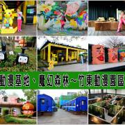 【新竹縣。竹東鎮】披上花布的皮卡丘、超萌蘑菇屋,進入魔幻森林的奇幻世界@竹東動漫園區