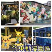 『新竹景點』踏入童話故事小鎮~竹東動漫園區。。皮卡丘x蘑茹屋x魔法森林迷宮!