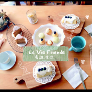 Taipei/❀香.甜生活 La Vie Friande❀/準備好了嗎?專屬為妳準備的私宅夢幻甜點!