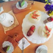 捷運新店站✿香甜生活la vie friande✿預約制 ! 溫馨私宅甜點下午茶~ 客製化的口味 無菜單的神祕感 ! !