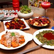 [台北松山]餐酒合一,玩轉台菜新創意!時尚台台熱炒~叁和院-台灣風格飲食-微風南京店 - 大手牽小手。玩樂趣