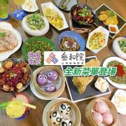 【小巨蛋站】<叁和院-微風南京>新菜單登場,更有創意的台灣味料理,既傳統又具新意,味蕾驚喜!