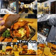 【食記】台北大安區 Take Out 美式餐廳 聚會、包場享用美味手工漢堡及精釀啤酒 一同歡樂