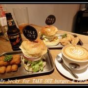 有小酒館氛圍及小聚的好去處~TAKE OUT burger & café