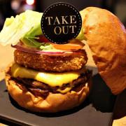 台北美食|Take Out Burger&Cafe多款特製漢堡內用環境舒適提供WIFI提供插座外帶享折扣/美式餐廳/通化夜市/take out