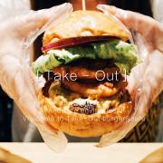Take out Burger&Cafe│百元特製漢堡│CP值破表美式餐廳│捷運六張犁站臨近通化夜市