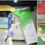【嘉義景點】免門票雞蛋主題館,來這裡摸金雞蛋和浮誇版牛奶盒拍照啦:勤億蛋品夢工場 - 熱血玩台南。跳躍新世界