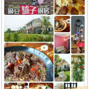 台南美食-睫毛不翹的驢子(麻豆驢子廚房) 美味的西班牙燉飯料理!!