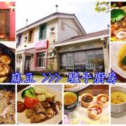【食記】台南麻豆~驢子廚房,想像在西班牙大啖美味料理︱台南美食︱麻豆美食