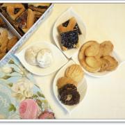 美食。宅配│ 愛蜜手作烘焙坊 甜蜜四重奏 手工餅乾/彌月喜餅/法國般浪漫禮盒/鄉村歐風鐵盒餅乾 鐵盒完全我的菜 ❤跟著Livia享受人生❤