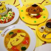 【台北】ATT4FUN 超可愛布丁狗餐廳POMPOMPURIN Café