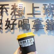 台北內湖咖啡店|不想上班 只好喝拿鐵 內科咖啡店 IG打卡地點 捷運港墘站 內湖特色咖啡店 美式咖啡 捷運美食
