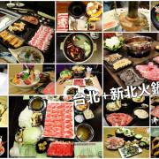 【火鍋懶人包】台北+新北火鍋推薦。吃鍋就看這一篇(2016/10/23更新中)