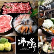 永和【沸騰 Boiling Shabu Shabu】高級肉品平價享受 ♥ 大口吃肉好過癮