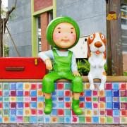 【遊記-宜蘭】宜蘭市火車站附近幾米繪本公園《幸福轉運站》~~~粉紅大象站長/長頸鹿