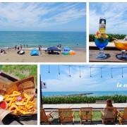 三芝海景咖啡廳 ▶ Le coq 公雞咖啡 ▶ 淺水灣超人氣海景咖啡廳 IG打卡・蔚藍海景・海島度假風 看海、放空 直通沙灘戲水踏浪 #菜單 #交通資訊