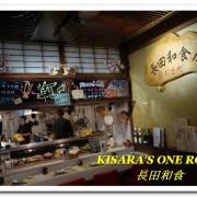 新店七張站日本料理.CP值超高、選擇多樣化的滿腹套餐──長田和食