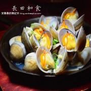 長田和食-走出七張站一分鐘遇見美味@新北市新店區/日本料理/和食套餐/居酒屋/日本料理/新店七張站