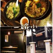 【花蓮美食】一碗小~必吃文青風格日式老房子的紅燒羊肉拉麵