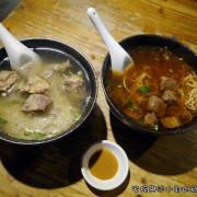 【花蓮晚餐】巷弄裡隱藏版日式老屋 一碗小賣清燉、紅燒牛肉麵