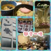 【台北。食】東京超人氣拉麵。麵屋一燈(台灣店)~海外首家分店,我終於吃到啦~絕對不可錯過的沾麵好滋味!(含完整菜單)